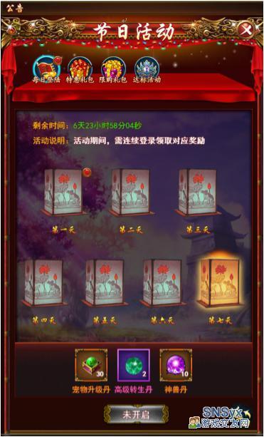 《三生三世十里桃花H5》8.12~8.18充值活动